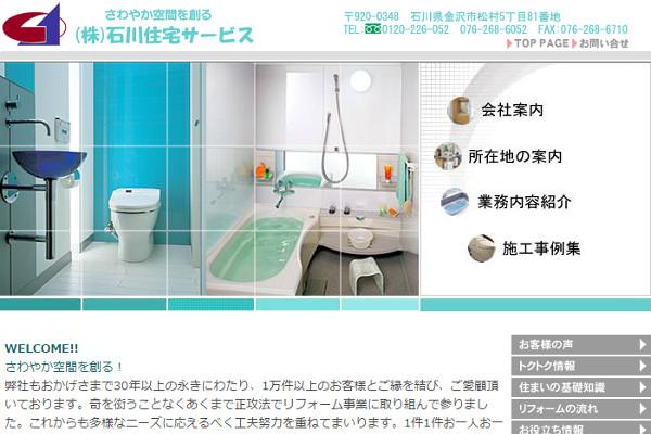 石川住宅サービスの口コミと評判
