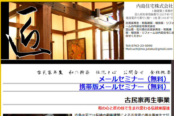 内島住宅株式会社の口コミと評判