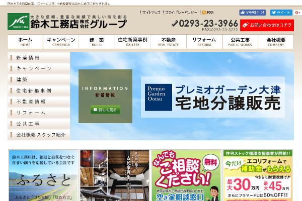 鈴木工務店株式会社の口コミと評判