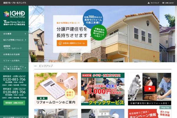 東栄ホームサービスの口コミと評判