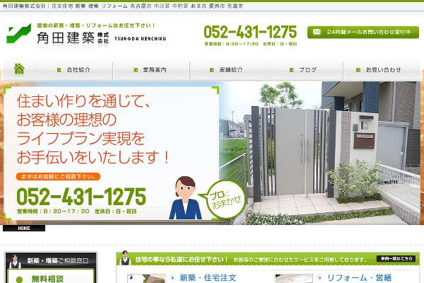 角田建設の口コミと評判