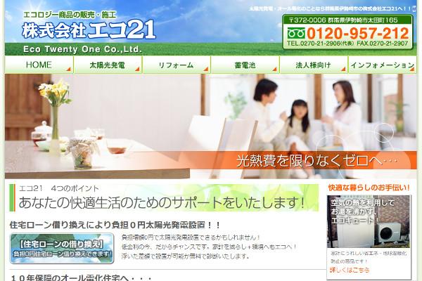 株式会社エコ21の口コミと評判
