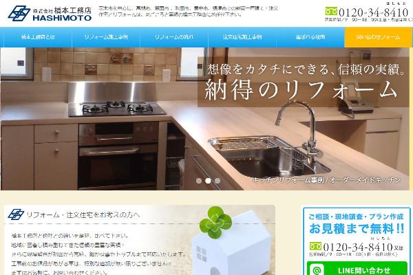 橋本工務店の口コミと評判